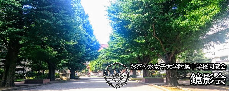 鏡影会  お茶の水女子大附属中学校同窓会
